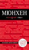 Мюнхен. 4-е изд., испр. и доп.