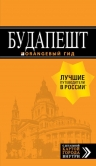 Будапешт: путеводитель + карта. 8-е изд., испр. и доп.