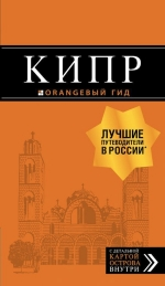Кипр: путеводитель. 6-е изд., испр. и доп.