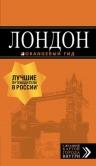 Лондон: путеводитель. 7-е изд., испр. и доп.