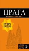 Прага: путеводитель + карта. 9-е изд., испр. и доп.
