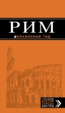 Рим: путеводитель + карта. 9-е изд., испр. и доп.