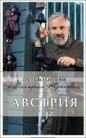 Крылов Д.Д.. Австрия: путеводитель. 2-е изд. (+DVD)