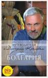 Крылов Д.Д.. Болгария: путеводитель. 2-е изд. (+DVD)