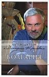 Крылов Д.Д.. Болгария: путеводитель. 2-е изд., испр. и доп.