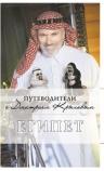 Крылов Д.Д.. Египет: путеводитель. 2-е изд., испр. и доп.