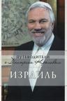 Крылов Д.Д.. Израиль. (+DVD)