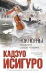Исигуро К.. Ноктюрны: пять историй о музыке и сумерках