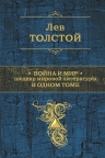 Толстой Л.Н.. Война и мир. Шедевр мировой литературы в одном томе.