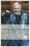 Крылов Д. Чехия. 2-е изд., испр. и доп. (путеводитель+ DVD)