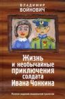 Войнович В.Н.. Жизнь и необычайные приключения солдата Ивана Чонкина. Полное издание