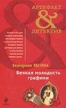 Лесина Е.. Вечная молодость графини: роман