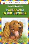Пришвин М.М.. Рассказы о животных (ил. В. Н. Белоусова и М. Б. Белоусовой)
