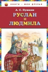 Пушкин А.С.. Руслан и Людмила