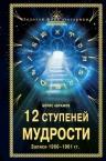 Абрамов Б.Н.. 12 ступеней мудрости