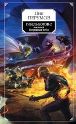 Перумов Н.Д.. Гибель Богов-2. Книга вторая. Удерживая небо