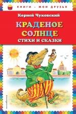 Чуковский К.И.. Краденое солнце. Стихи и сказки (ил. В.Канивца) (ПР)