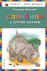 Рекомендуем новинку – книгу «Слоненок и другие сказки»