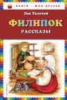 Толстой Л.Н.. Филипок: рассказы (ил. С. Пученкиной)