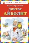 Чуковский К.И.. Доктор Айболит