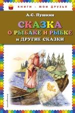 Пушкин А.С.. Сказка о рыбаке и рыбке и другие сказки