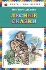 Сладков Н.И.. Лесные сказки