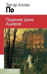По Э.А.. Падение дома Ашеров