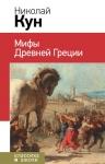 Кун Н.А.. Мифы Древней Греции