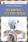 Воронкова Л.Ф.. Девочка из города