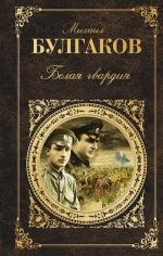 Булгаков М.А.. Белая гвардия
