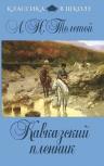 Толстой Л.Н.. Кавказский пленник