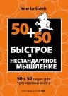 Филлипс Ч.. Быстрое и нестандартное мышление: 50+50 задач для тренировки навыков успешного человека