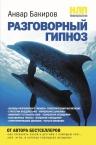 Бакиров А.К.. НЛП-технологии: Разговорный гипноз