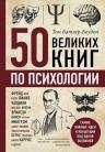 Батлер-Боудон Т.. 50 великих книг по психологии