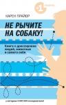 Прайор К.. Не рычите на собаку!: книга о дрессировке людей, животных и самого себя
