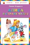 Кэрролл Л.. Алиса в Стране чудес (ил. А. Шахгелдяна)