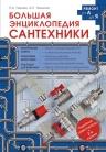 Галкин П.А., Галкина А.Е.. Большая энциклопедия сантехники. 2-е изд.