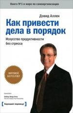 Аллен Д.. Как привести дела в порядок. Искусство продуктивности без стресса. 5 изд.