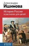 Ишимова А.О.. История России в рассказах для детей