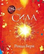 Берн Р.. Сила (новое издание)