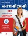 Дьяконов О.В.. Английский без грамматических ошибок