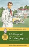 Фицджеральд Ф.С.. Великий Гэтсби = The Great Gatsby. Метод комментированного чтения