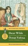 Уайльд О.. Портрет Дориана Грея= The Picture of Dorian Gray. Метод комментированного чтения