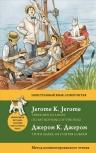 Джером К.Д.. Трое в лодке, не считая собаки = Three Men in a Boat (To say nothing of the Dog): метод комментированного чтения