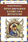 Некрасов А.С.. Приключения капитана Врунгеля