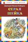 Мамин-Сибиряк Д.Н.. Серая Шейка (ил. В. Бастрыкина)