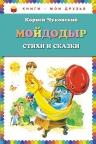 Чуковский К.И.. Мойдодыр. Стихи и сказки
