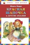 Перро Ш.. Красная Шапочка и другие сказки (ил. А. Власовой)