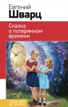Шварц Е.Л.. Сказка о потерянном времени