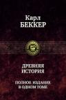 Беккер К.Ф.. Древняя история. Полное издание в одном томе
